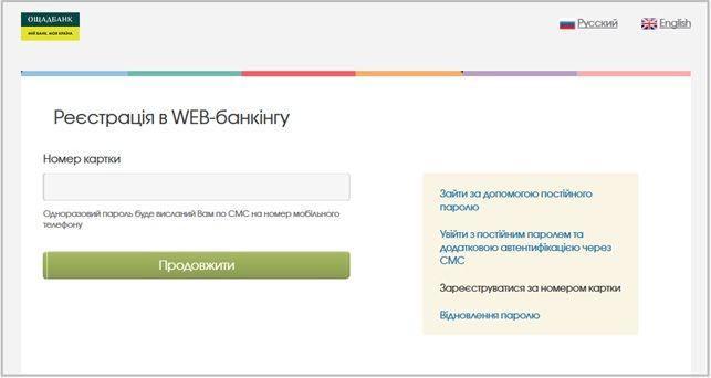ощадбанк 24 регистрация через интернет инструкция