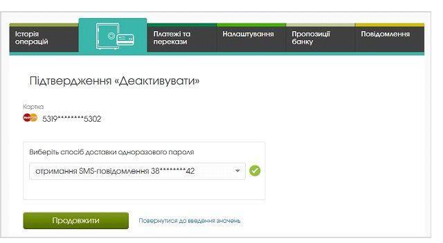 Введите полученный от банка смс код